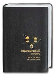 Bibel Thai